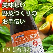 美味しい野菜つくりのお手伝い_サイオンEM1号
