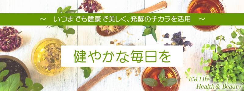 健康食品イメージ_emライフ