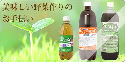 EM1号他_農業・家庭菜園・ガーデンニング