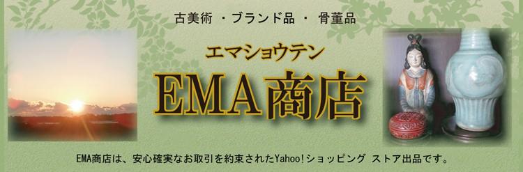 EMA商店 ロゴ