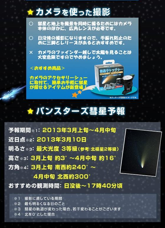 パンスターズ彗星予報