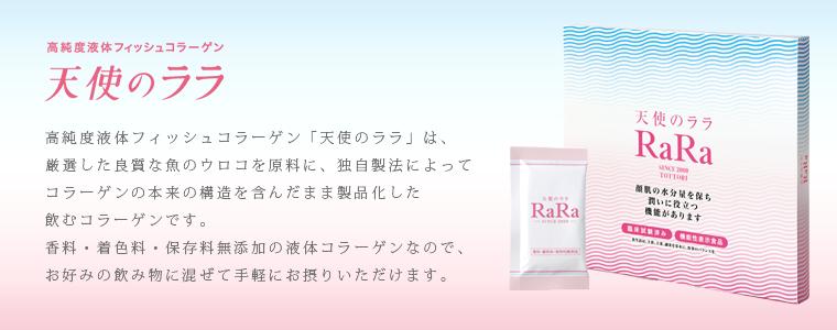 香料・着色料・保存料無添加の飲むコラーゲン 高純度液体フィッシュコラーゲン「天使のララ」