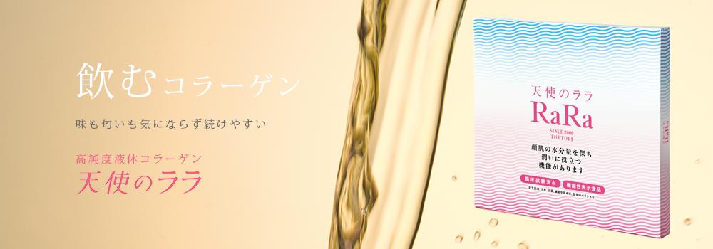 高純度液体フィッシュコラーゲン「天使のララ」