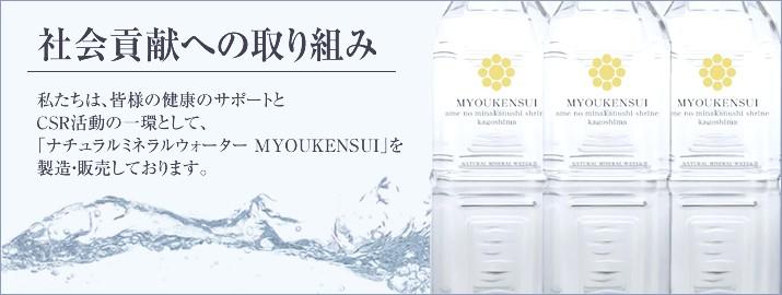 社会貢献活動への取り組み MYOUKENSUI