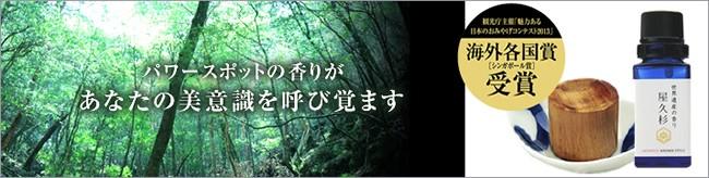 世界遺産の香り「屋久杉」観光主催魅力ある日本のおみやげコンテスト海外各国賞受賞1周年記念キャンペーン
