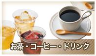 お茶・コーヒー・ドリンク