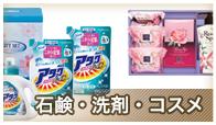 石鹸・洗剤・コスメ