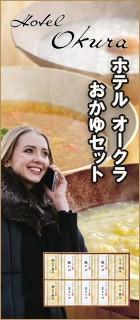 ホテルオークラおかゆセット