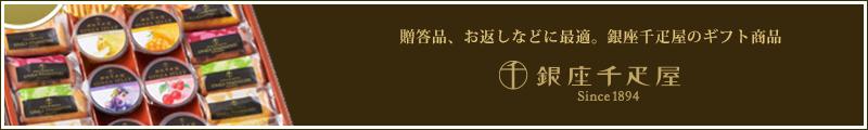 銀座千疋屋