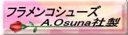 フラメンコ シューズA.Osuna