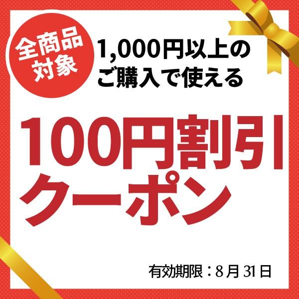 ストア内全商品対象!1000円以上ご購入で使える100円OFFクーポン