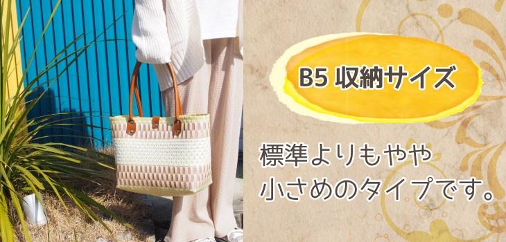 B5収納サイズ
