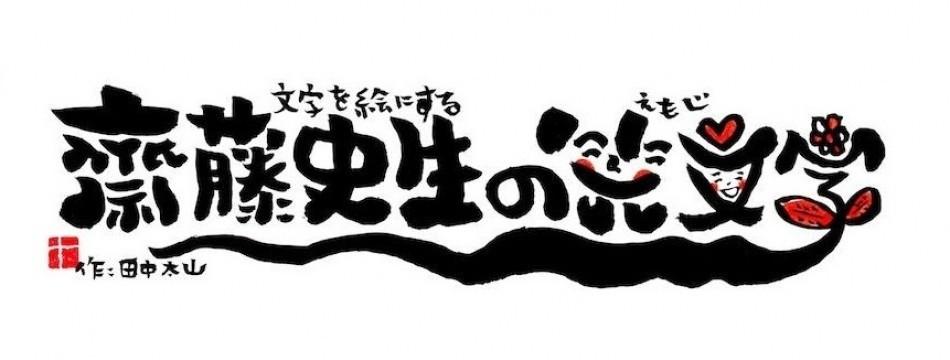 齋藤史生の笑文字