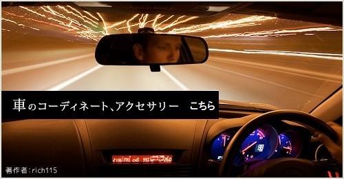 車のコーディネート、アクセサリー 著作者:rich115