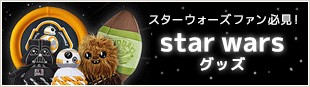 star warsグッズ(スターウォーズファン必見!)