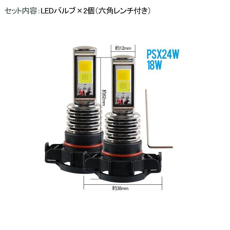 LEDバルブ デイライト フォグランプ専用 イエロー ホワイト 2色フォグ ダブルカラー 角度調整可能 2色切り替え式フォグライト LED 超耐久 emonoplus 12