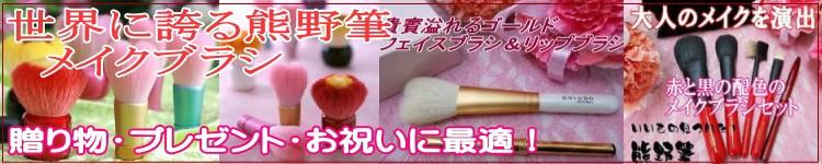 熊野化粧筆 いいもの見つけた!