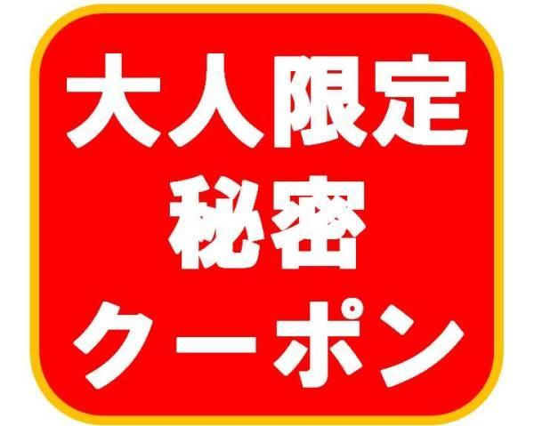 【☆期間限定☆】今がチャンス♪全商品300円OFFクーポン☆