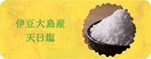 伊豆大島産天日塩