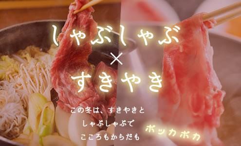 SUKIYSKI/SYABUSYABU