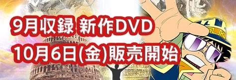 新作DVD