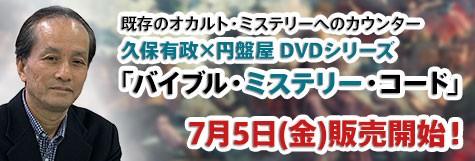 久保有政 新作DVD