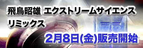 飛鳥昭雄 新作DVD