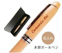 名前入れ木製ボールペン