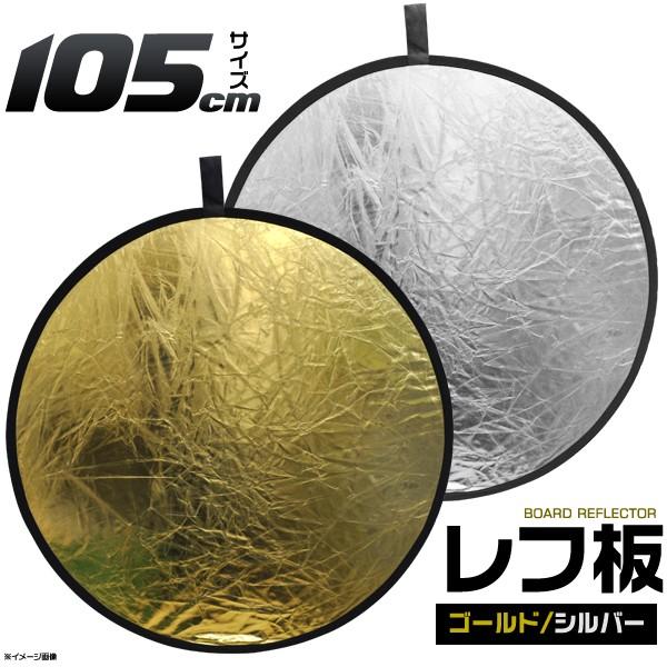 105cm丸レフ板 (ゴールド/シルバー)