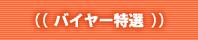 エンチョー【バイヤー特選】アイ
