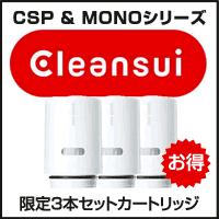 クリンスイCSP&MONO激安カートリッジ