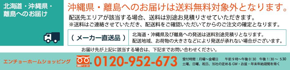 沖縄県・離島・北海道への配送について