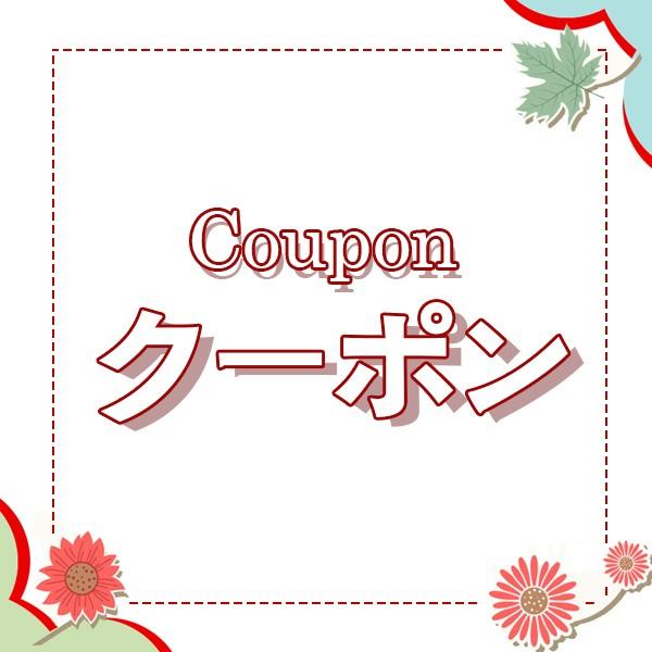 Super Saleいい買い物の日300円offクーポン