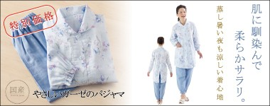 やさしいガーゼのパジャマ(日本製