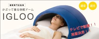 睡眠専門医監修 かぶって寝るまくら IGLOO(A)