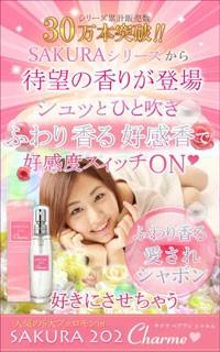 恋愛サポートや人間関係向上に大人気モテ香水フェロモン香水 サクラ202シャルム
