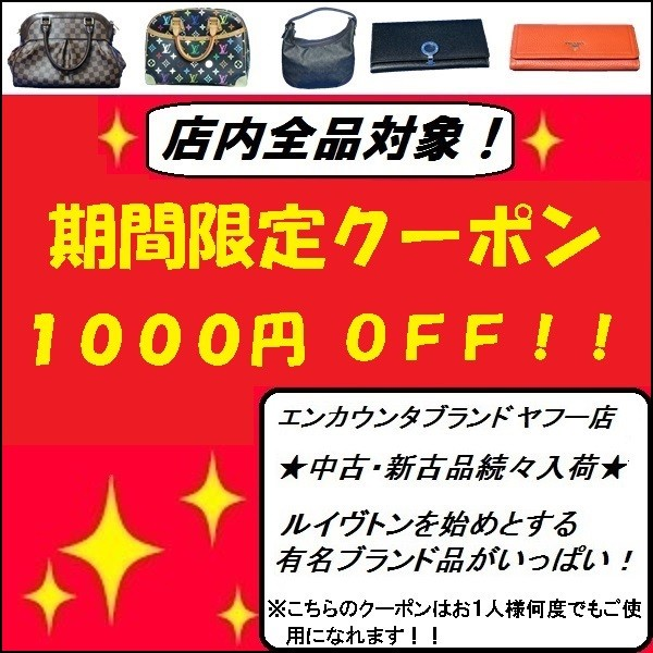 店内全品対象!期間限定クーポン1000円OFF