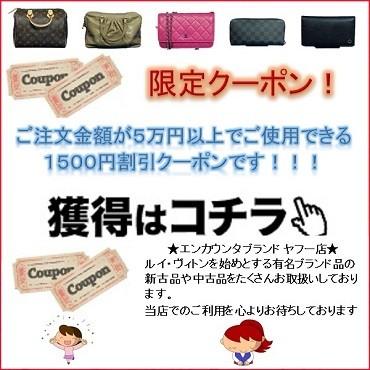 限定クーポン1500円OFF