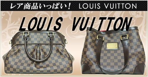レア商品いっぱい! LOUIS VUITTON