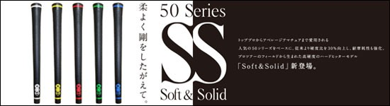 NO.1 50 Soft & Solid