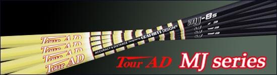 グラファイトデザイン TourAD-MJ