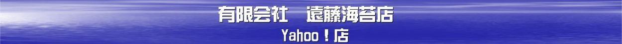 遠藤海苔店 YAHOO!店
