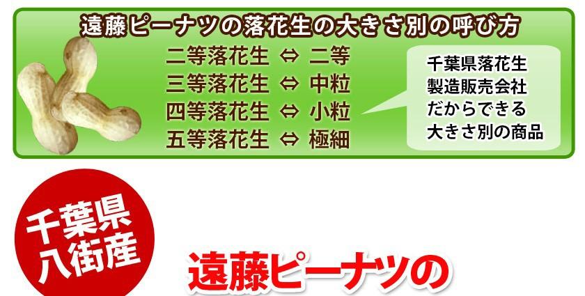 千葉県八街産落花生味付ナカテユタカ