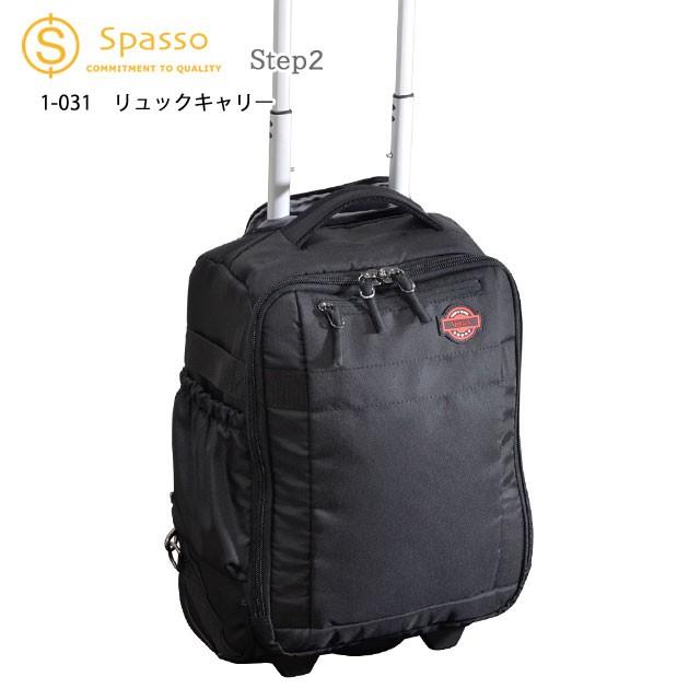 【1-031】SPASSO STEP2 リュックキャリーS
