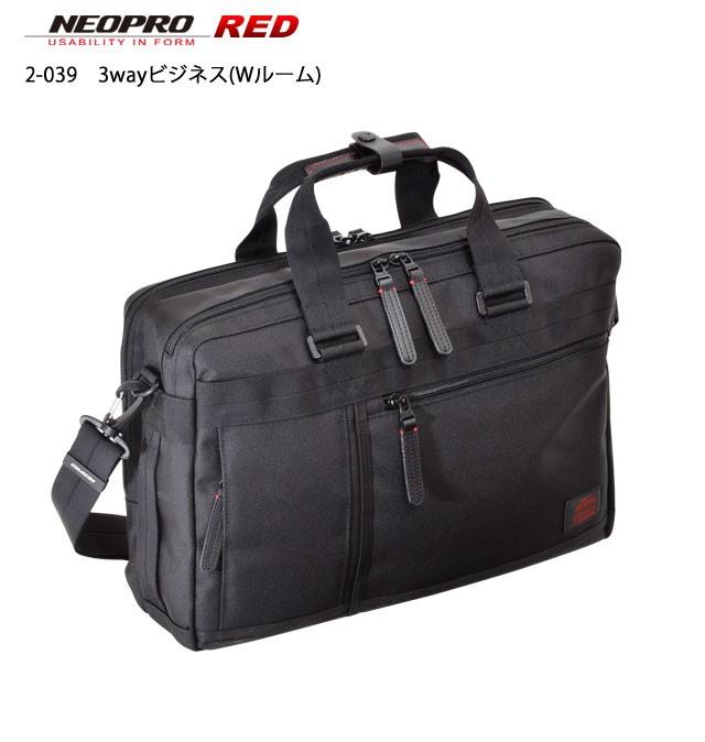 【2-039】NEOPRO RED 3way ビジネス(Wルーム)