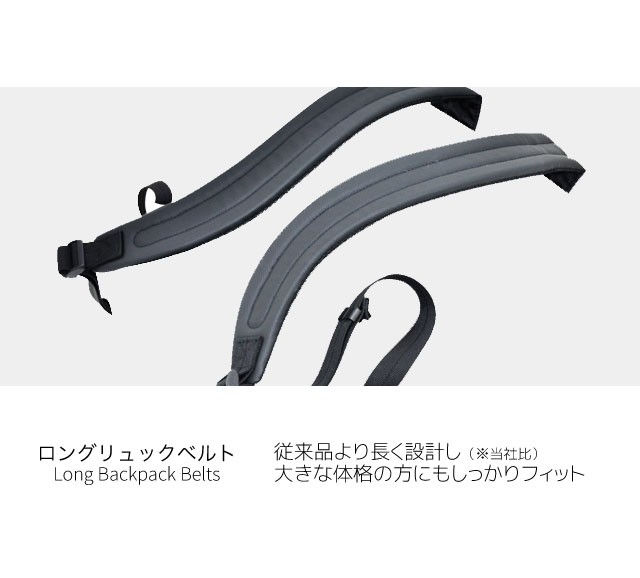 従来品より長く設計し、大きな体格の方にもしっかりフィットするロングリュックベルト