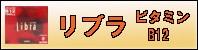 サプリメント★リブラ