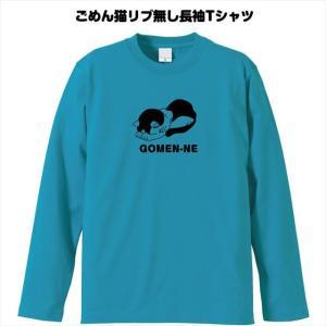 ごめん猫リブ無し長袖Tシャツ おもしろTシャツ 動物 アニマル 大きいサイズ有|ener|04