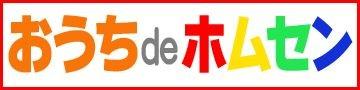 おうちdeホムセン ロゴ