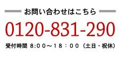 お問合せはこちら 0120-831-290 受付時間 8:00〜18:00(土日・祝休)